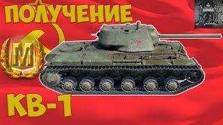 КВ-1 Мастер «9.20»