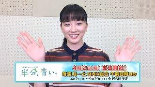 連続テレビ小説「半分、青い。」4月2日(月)NHKにてO.Aスタート! 永野...