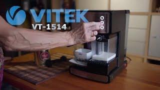Кавоварка Vitek VT 1514 - легенда кави!