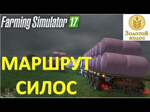 Farming Simulator 17 Золотой Колос - Силос (прокладка маршрута)