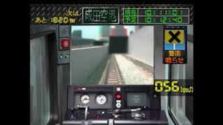 PS 発車オーライ!ガタンゴトン 成田エクスプレス 253系 大船~成田空港 イージー