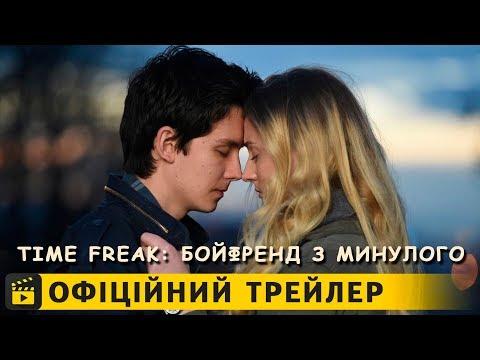 трейлер Бойфренд з минулого (2018) українською