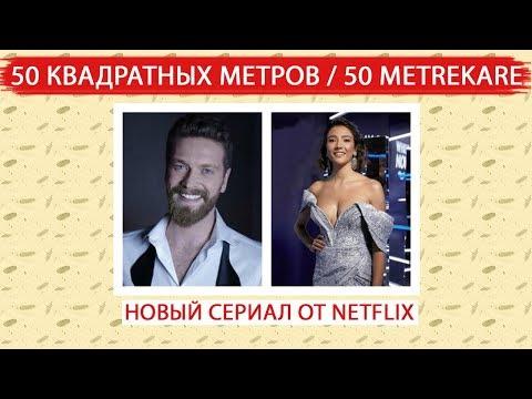 """НОВЫЙ СЕРИАЛ ОТ NETFLIX - """"50 КВАДРАТНЫХ МЕТРОВ"""" С АЙБУКЕ ПУСАТ!"""