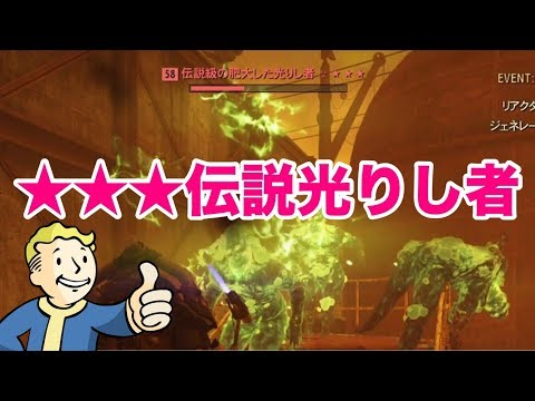"""【Fallout 76】★3伝説光りし者 """"モノンガー発電所屋上""""が激アツだった ゴルフ場以外のブラストゾーン探求 フォールアウト76 PS4 thumbnail"""