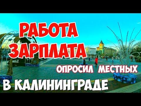 Калининград. РАБОТА в КАЛИНИНГРАДЕ   ЗАРПЛАТА   Переезд в Калининград на пмж   Плюсы, минусы
