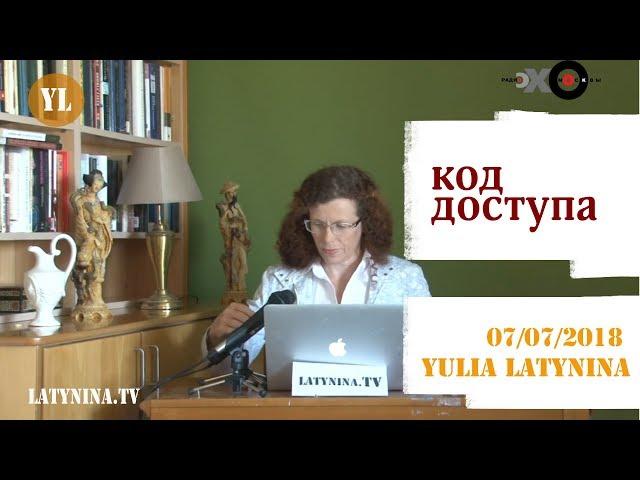 LatyninaTV / Код доступа / 07.07.2018