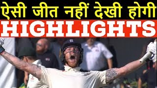 Ben Stokes Hundred Help Eng Win Over Aus | England vs Australia, 3rd Ashes Test Day 4, Highlights