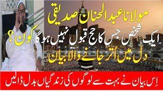 Maulana Abdul Hannan Siddique Bayan About Hajj - Hajj Ki Qaboliat 2018