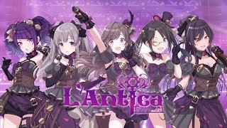 スマートフォン向けブラウザゲーム「アイドルマスター シャイニーカラーズ」L'Antica(アンティーカ) ユニットPV