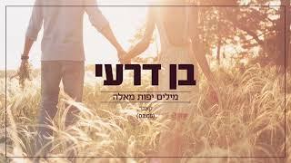 בן דרעי - מילים יפות מאלה (קאבר) Ben deri - milim yaffot me'Eleh