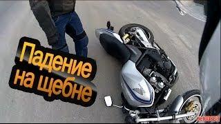Падение мотоцикла на мелком щебне. HONDA CB400(Падение произошло из-за того, что пилот CB400 поздно понял, что нужно поворачивать и съехал с накатанной траек..., 2014-06-03T11:31:04.000Z)