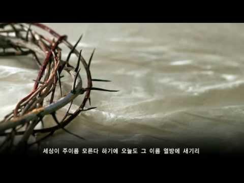 세상이 당신을 모른다 하여도 - 예수전도단