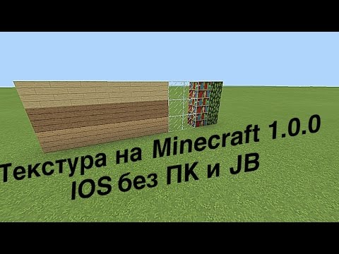 Как установить текстуры на Minecraft PE - YouTube