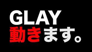 『GLAYエンターテイメントの逆襲!?』第1弾