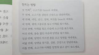 Перевод 71-го урока. (Корейский язык с Алеком)