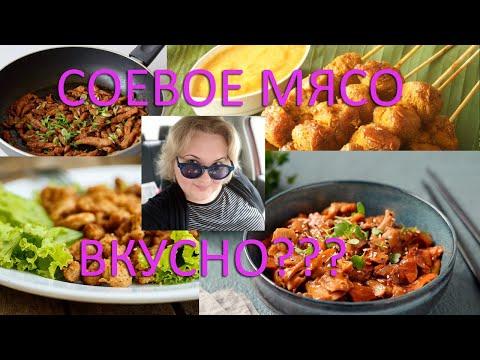 Как вкусно приготовить Соевое мясо