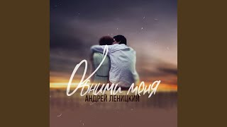 Download Обними меня Mp3 and Videos