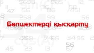 Download Video Математика сабақтары. Бөлшектерді қысқарту MP3 3GP MP4