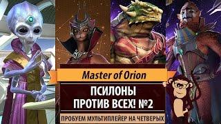 Псилоны против всех! Серия №2. Пробуем мультиплейер в Master of Orion!