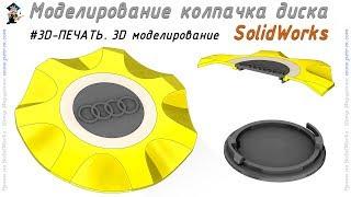 Колпачок для диска. Моделирование для 3D-печати. SolidWorks