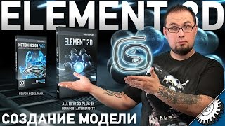 Объемная фотография - Adobe After Effects - Video copilot Element 3D