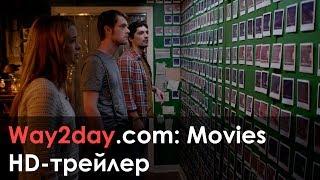 Ошибка времени – Русский трейлер 2014, HD