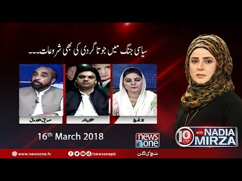 10pm With Nadia Mirza - 16-March-2018 - News One
