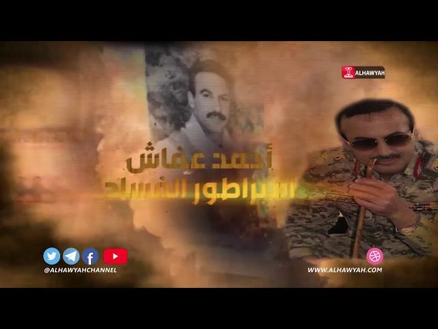 بالوثائق أحمد عفاش ينهب 100 ألف لبنة الملف الرابع