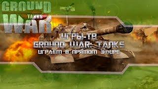 Пал Саныч. Гранд Вар: Танки (Ground WAr: Tanks) №3