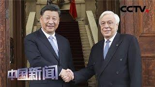 [中国新闻] 习近平同希腊总统帕夫洛普洛斯会谈 | CCTV中文国际