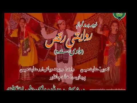Traditional Dance Of Sindh (Radio Feature)-By: PBC Larkana.