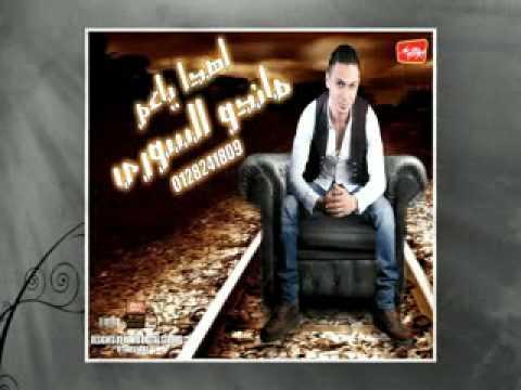 برومو البوم ماندو السورى    (ayman elkhateeb )