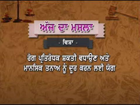 Aaj Da Masla | 26 April 2020 | Latest Show | DD Punjabi