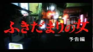 映画「ふきだまりの女」-予告編