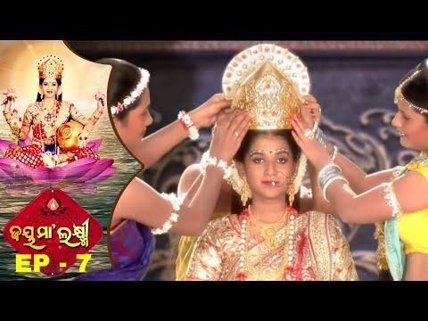 Jai Maa Laxmi | Odia Mythological & Devotional Serial | Full Ep 7 | Mahalaxmiଙ୍କ Vivah