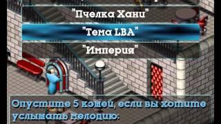 Прохождение LBA 2: Twinsen