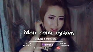 Элиза Орозова - Мен сени суйом / Жаны клип 2019