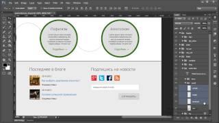 Photoshop - готовим макет для html-верстальщика