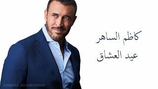 Kadim Al Saher Eid Al Ashaq كاظم الساهر - عيد العشاق