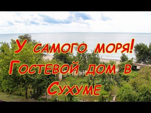 Абхазия, Сухум. Гостевой дом с выходом прямо на море и отличной ценой для гостевых домов в Абхазии