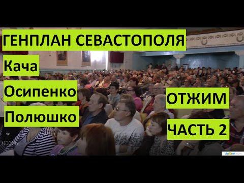 Отжим земли? Генплан Севастополь. Кача. Часть 2 thumbnail