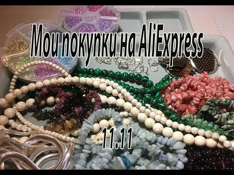 Мои покупки на AliExpress 11.11. Товары для бисероплетения.