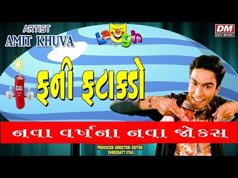 Gujarati Comedy Video || Amit Khuva Comedy Video || New Gujarati Jokes 2017