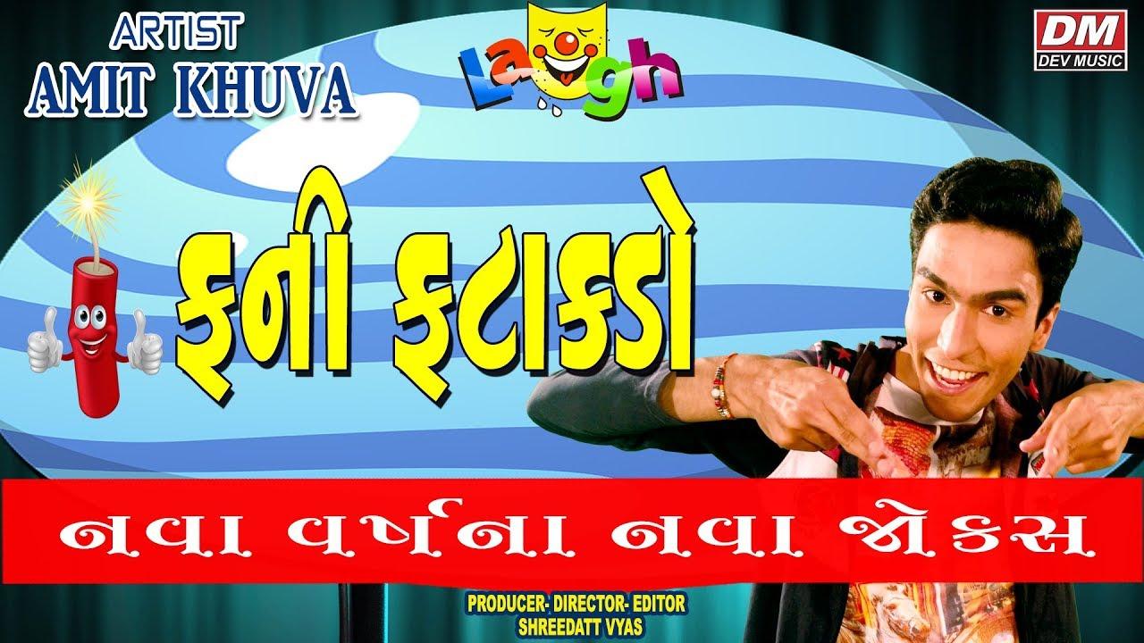 Gujarati Jokes On Gujju's Comedy Diwali - Amit Khuva - Funny Fatakdoo