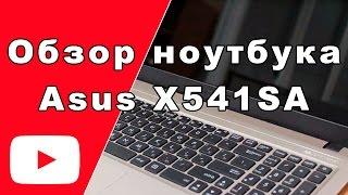 ноутбук Asus X541SA. Обзор ноутбука Asus Vivobook X541SA. Review laptop Asus X541SA