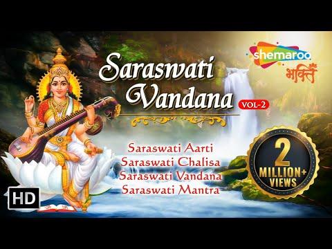 Basant Panchami Songs | Saraswati Vandana Part 2 | सरस्वती आरती | सरस्वती मंत्र