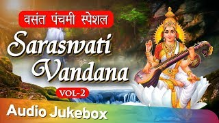 Download Video Saraswati Vandana Vol 2 | Saraswati Aarti | Saraswati Chalisa | Saraswati Mantra MP3 3GP MP4