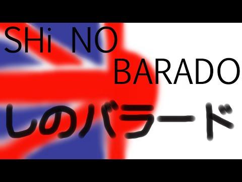 Area 11 - Shi no Barado (Multi-language) (feat. Beckii Cruel)
