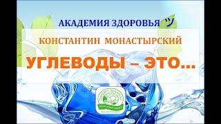 Константин Монастырский. Нарушение углеводного обмена