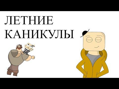 ЛЕТНИЕ КАНИКУЛЫ... (анимация)
